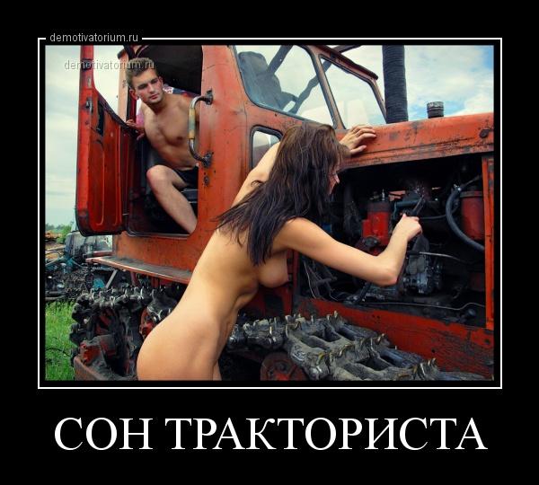 russkaya-odna-prikoli-s-golimi-demotivator-massazha