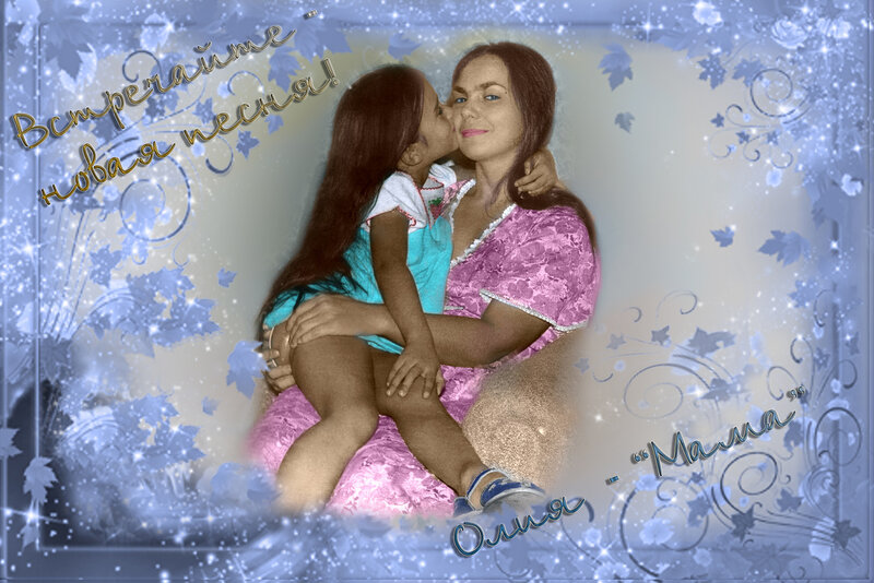 Олия и мама