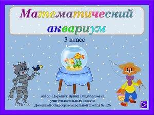 ТРЕНАЖЕР МАТЕМАТИЧЕСКИЙ АКВАРИУМ 3 КЛАСС Порошук ИВ.jpg