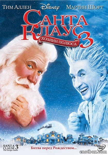 Санта Клаус 3 / The Santa Clause 3: The Escape Clause (2006/BDRip/HDTVRip)