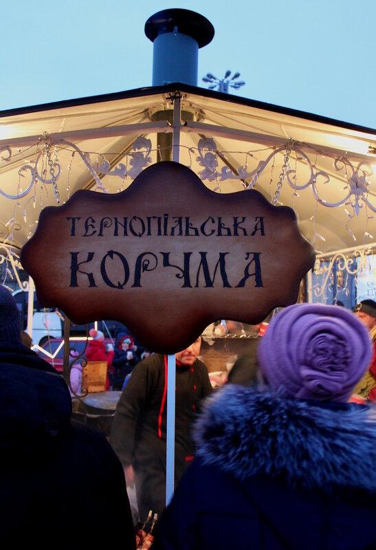 Тернопольская корчма