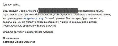 Google Adsense забанил крымчан