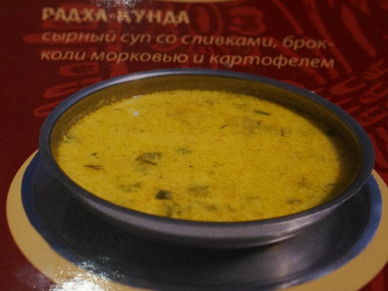 Радха Кунда Сырный суп со сливками