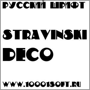 Русский шрифт Stravinski Deco