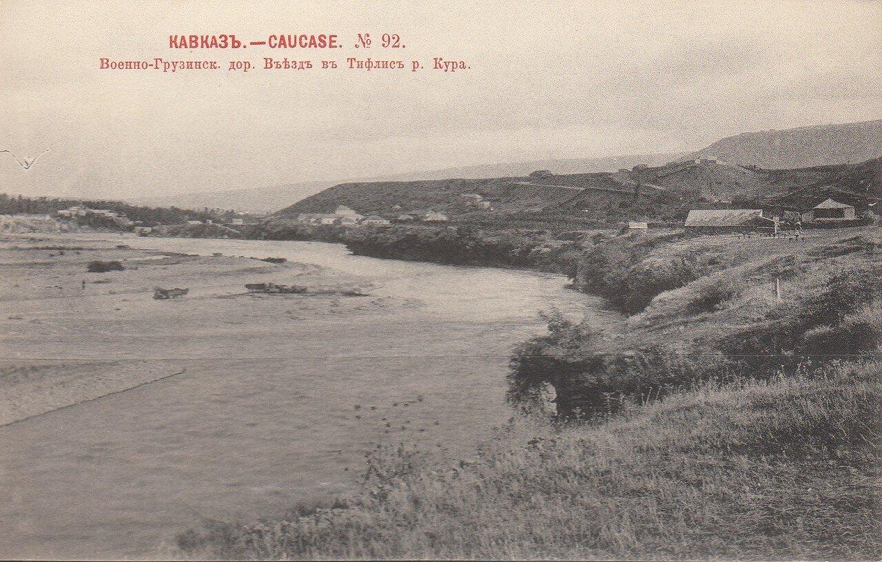 Въезд в Тифлис. Река Кура