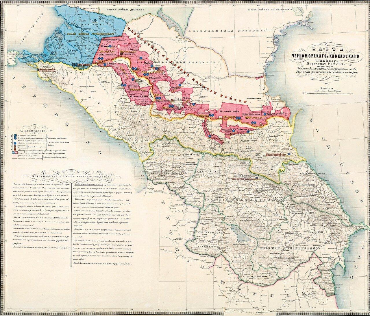Карта Черноморского и Кавказского линейных казачьих войск