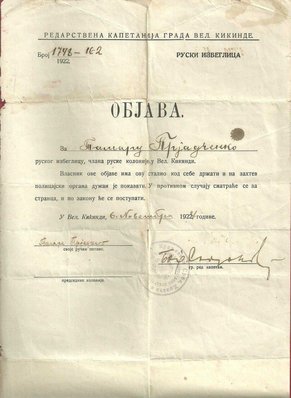 09. Документ беженца за 1924 год в королевстве Сербов, Хорватов и Словенцев