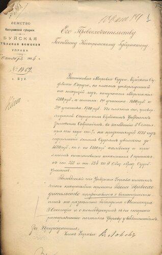 ГАКО, ф. – 133, оп. 16, д. 1251, л. 1