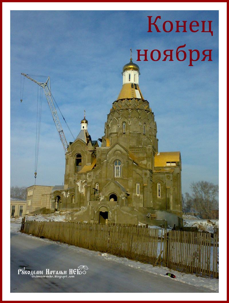 конец ноября храм Степной