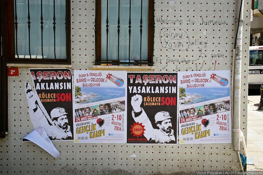 Стамбул. Азиатская чать