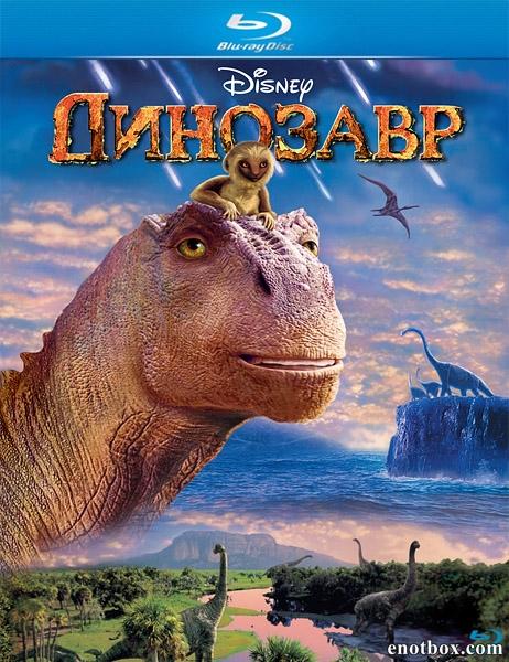 Динозавр / Dinosaur (2000/BDRip/HDRip)