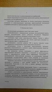 Информация о Регламенте Совета и составе его участников