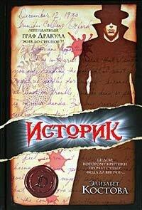 kostova_elzb01.jpg