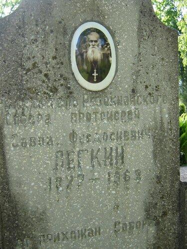 Надгробье могилы прот. Саввы Лёгкого на Речном кладбище г. Резекне.
