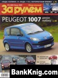 Журнал За Рулем № 6 2005