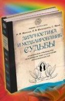 Книга Диагностика и моделирование судьбы