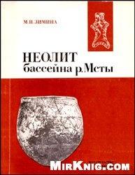 Книга Неолит бассейна р. Мсты (Публикация материалов)