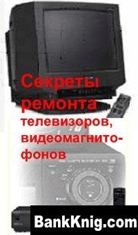 Книга Секреты ремонта телевизоров (3428 секретов) и видеомагнитофонов