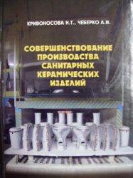 Книга Совершенствование производства санитарных керамических изделий