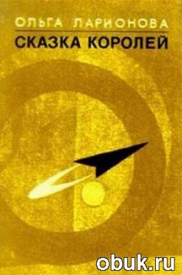 Книга Ольга Ларионова - Сказка Королей (Аудиокнига)