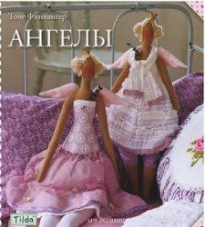 Книга Ангелы