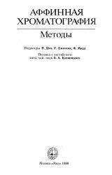 Книга Аффинная хроматография. Методы