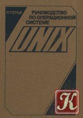 Книга Книга Руководство по операционной системе UNIX