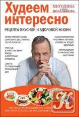 Книга Книга Худеем интересно. Рецепты вкусной и здоровой жизни