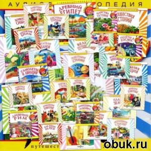 Журнал Аудиоэнциклопедия для Детей, с Чевостиком и Дядей Кузей (Аудиокнига) выпуски 1-46