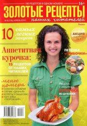 Журнал Золотые рецепты наших читателей №8 2014