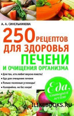 Книга Синельникова А.А. - 250 рецептов для здоровья печени и очищения организма
