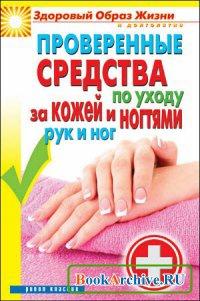 Книга Проверенные средства по уходу за кожей и ногтями рук и ног