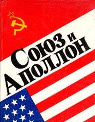 """Книга """"Союз"""" и """"Аполлон"""". Рассказывают советские ученые, инженеры и космонавты - участники совместных работ с американскими специалистами"""