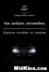 Книга Как выбрать автомобиль. Краткое пособие по покупке