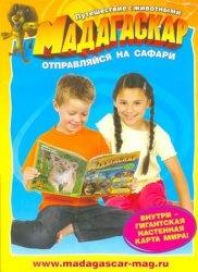 Книга Мадагаскар. Игра - Путешествие с животными