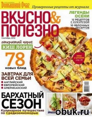 Книга Вкусно и полезно №49 (сентябрь 2012)