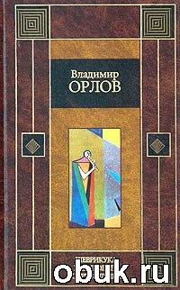 Аудиокнига Владимир Орлов - Шеврикука, или Любовь к привидению (Аудиокнига)