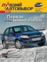 Журнал Лучший Автовыбор №10 2013 pdf 11,5Мб