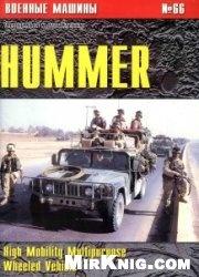 Книга Военные машины. Hummer