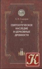 Книга Книга Святоотеческое наследие и церковные древности 2 том
