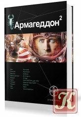 Книга Армагеддон 2. Зона 51 - Аудио