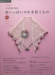Журнал Asahi Original. Crochet Lace - Flower Motif Collection