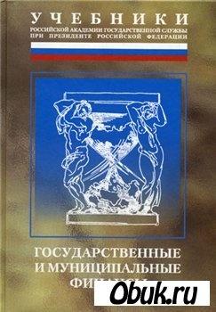 Книга Государственные и муниципальные финансы