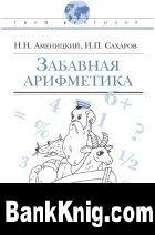 Книга Забавная арифметика djvu+ocr 2,14Мб