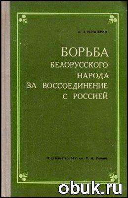Книга Борьба белорусского народа за воссоединение с Россией (вторая половина XVII-XVIII в.)
