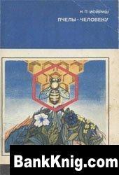 Пчелы - человеку pdf 1,16Мб