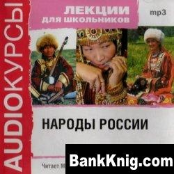Аудиокнига Аудиокурсы. Народы России мр3 200Мб