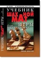 Аудиокнига Учебник шахматной игры для начинающих pdf 12,1Мб