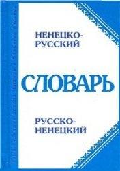 Книга Словарь ненецко-русский и русско-ненецкий