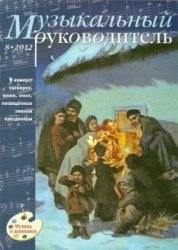 Журнал Музыкальный руководитель №8 2012